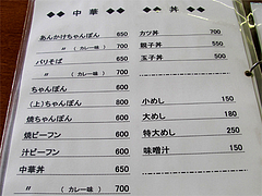 メニュー:中華と丼@薩摩屋・清川