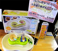 メニュー:流しうどん(小学生まで)@うどん研究所・麺喰道・七隈