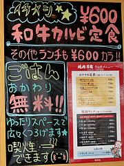 1外観:ランチ@焼肉万歳・薬院店