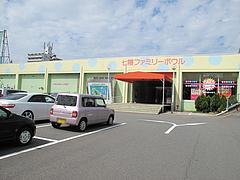 外観:七隈ファミリーボウル@うどん研究所・麺喰道・七隈