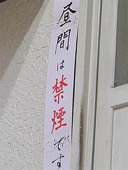 5店内:ランチタイムは禁煙@中華料理・李華・六本松