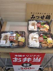 15店内:ワンコイン弁当@唐揚げ・みつせ鶏本舗・新天町・天神