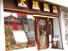 外観:やや寄り@中華料理・大楠飯店