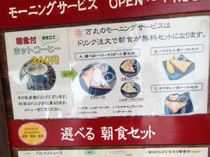 3モーニングメニュー@万丸カフェ