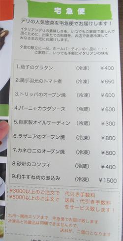 5宅急便@イタリアンデリ・ガシーヨ