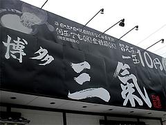 2外観@博多三氣(三気)・野間店