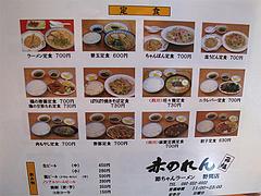 21メニュー:ラーメン定食・中華定食@元祖赤のれん・節ちゃんラーメン・野間店