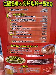 16メニュー:ご飯もの・おつまみ@長崎チャンポン・あっちゃん亭・あっちゃんぽん