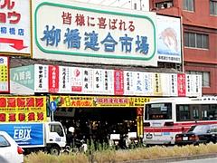 もつ元のある柳橋連合市場@柳橋もつ元柳橋連合市場・福岡