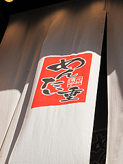外観:ごちそうさまですた。@元祖博多めんたい重・西中洲