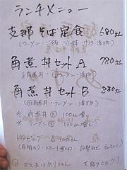メニュー:ランチ定食と角煮丼@麺菜酒家・支那そば・あすか・大橋