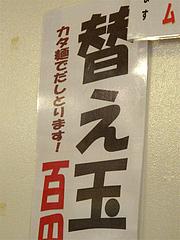 メニュー:替え玉100円@めんくいや・福岡市中央区渡辺通