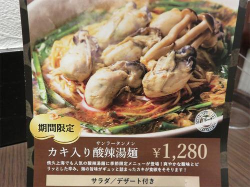 6メニューカキ入り酸辣湯麺1,280円
