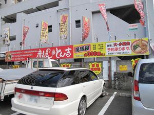 22駐車場@赤のれん&とん吉