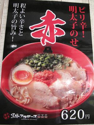9赤(ピリ辛明太子のせ)ラーメン620円@黒豚ブラザーズ