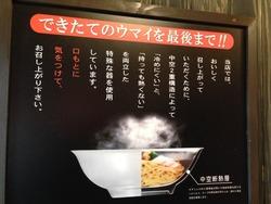 10冷めないラーメン鉢@火の国文龍・総本店
