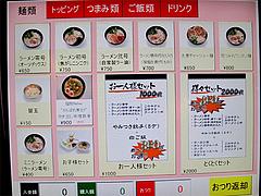メニュー:食券販売機@初代秀ちゃん・ラーメンスタジアム3・キャナルシティ博多