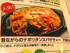 メニュー:昔ながらのナポリタンスパゲティー790円@ハローコーヒー清水店