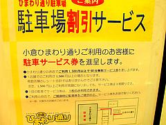 駐車場割引サービス@小倉ひまわり通り味の街