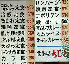 『ちじわ』のメニュー@福岡・大橋