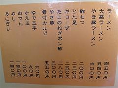14メニュー@長浜ラーメン・餃子・長浜御殿・堤店