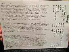 11メニュー:久留米大栄ラーメン@元祖久留米豚骨ラーメン・福ヤ・薬院大通り店