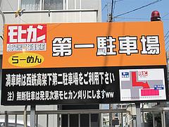 19外観:駐車場@モヒカンらーめん・味壱家・津福本店