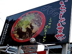 1外観:こってり黒ラーメン@ラーメンTAIZO(タイゾー)那珂川店