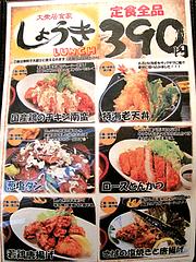 4メニュー:390円ランチ@居酒屋しょうき・博多店