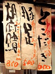 メニュー:九州っぽい@お多幸・小倉・北九州