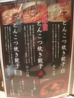 34豚骨炊き餃子メニュー@豚のまんま