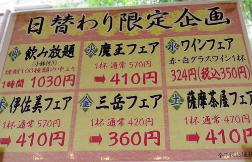 18夜焼酎居酒屋メニュー0g