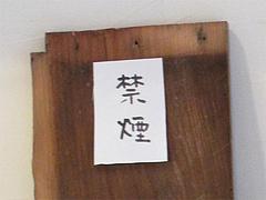 店内:禁煙@ラーメン仮面55・薬院