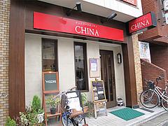 外観@チャイニーズキッチン CHINA(チャイナ)