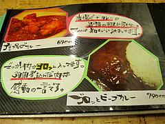 メニュー:ゴロッとビーフカレー790円@完熟野菜の大自然CURRY(カレー)・西新商店街