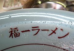 店内:ラーメン鉢@福一ラーメン・皿山