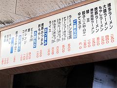 メニュー@博多ラーメンはかたや百年橋店