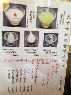 12デザートとドリンク@石蔵・姪浜店