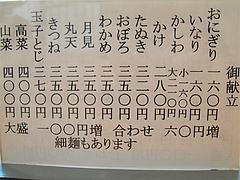 メニュー:サイド@葉隠うどん・博多駅南