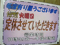 店内:営業時間と定休日@冨ちゃんラーメン・城南区堤