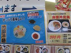 メニュー:冷麺とマーボ丼@竹園・百年橋店