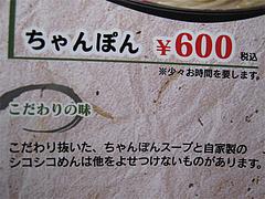 13メニュー:こだわりちゃんぽん@博多ラーメンこじま亭・那珂川店