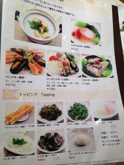 5豪華な中華粥とトッピング@謝甜記(しゃてんき)