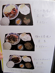 19メニュー:定食1@ラーメン博多三氣・福大通り片江店