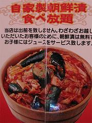 メニュー:キムチ食べ放題@ラーメン・支那そば北熊・福岡空港店