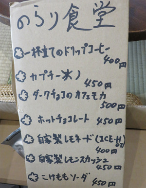 13カフェメニュー@のらり食堂・アルク