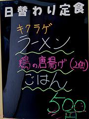 9メニュー:日替わり定食ワンコイン@博多ラーメン・唐木屋・堤店