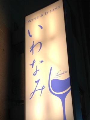 1看板@いわなみ