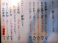 メニュー2@麺処甘(かん)