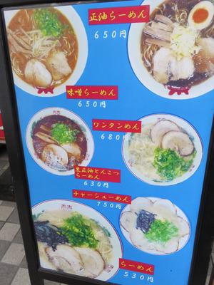 2替玉80円
